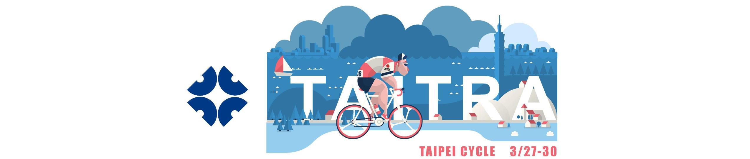 台北國際自行車展覽會(TAIPEI CYCLE)於3月27至30日熱鬧展開,歡迎蒞臨參觀!