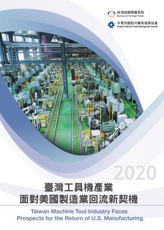2020臺灣工具機產業面對美國製造業回流新契機