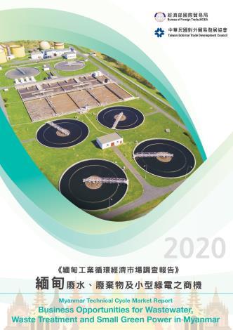 2020緬甸工業循環經濟市場調查報告