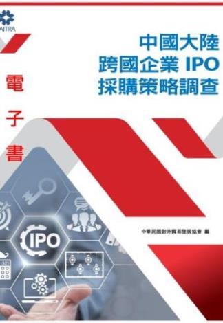 【電子書】中國大陸跨國企業IPO採購策略調查
