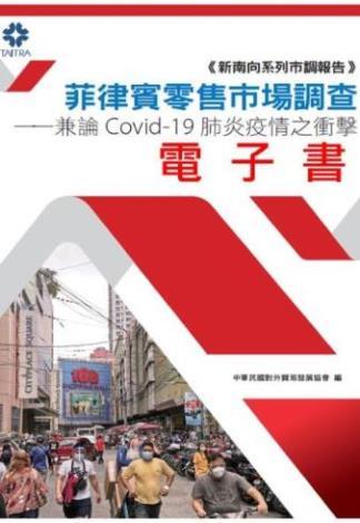 【電子書】菲律賓零售市場調查-兼論Covid-19肺炎疫情之衝擊