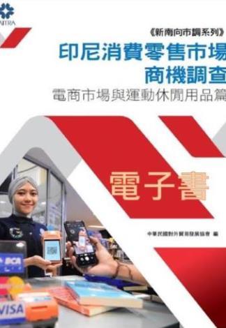 【電子書】印尼消費零售市場商機調查-電商市場與運動休閒用品篇