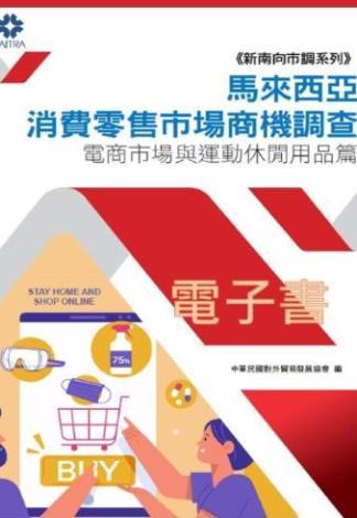 【電子書】馬來西亞消費零售市場商機調查-電商市場與運動休閒用品篇