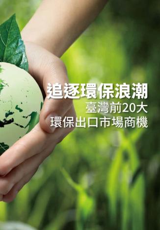 追逐環保浪潮-臺灣前20大環保出口市場商機