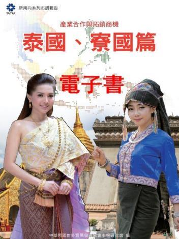 泰國、寮國篇