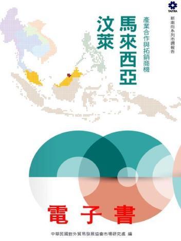 馬來西亞、汶萊篇
