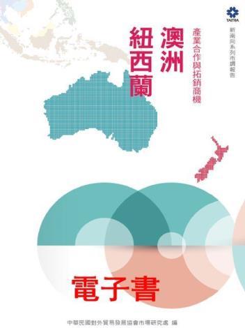澳洲、紐西蘭篇