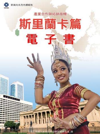 斯里蘭卡篇