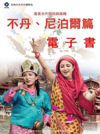 尼泊爾、不丹篇