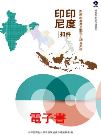 扣件(印尼、印度)