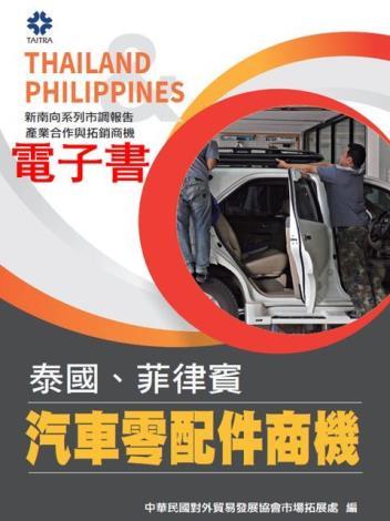 汽車零配件(菲律賓、泰國)