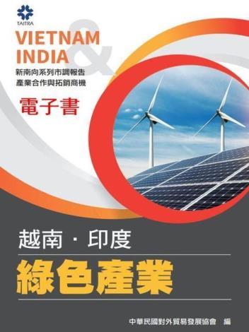 綠色產業(印度、越南)