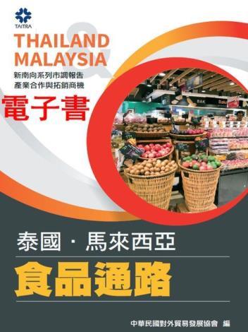 食品通路(泰國、馬來西亞)