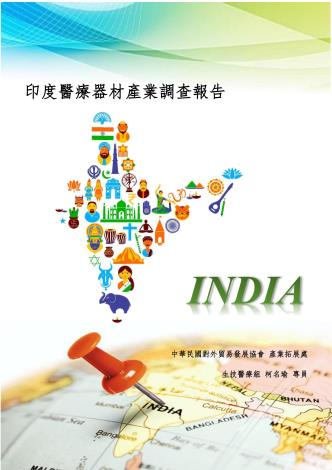 印度醫療器材產業調查報告