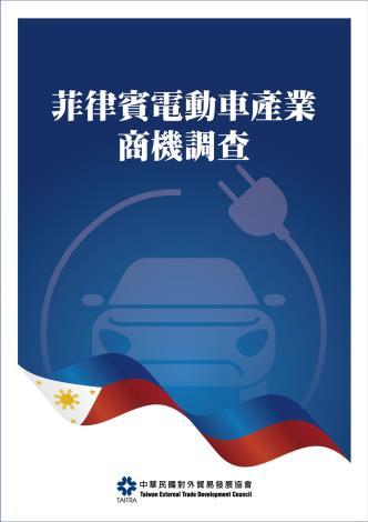 菲律賓電動車產業商機調查