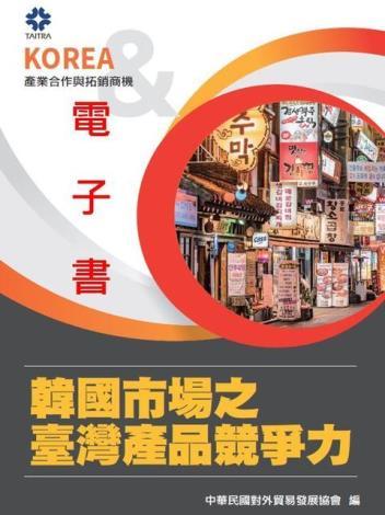 韓國市場之臺灣產品競爭力