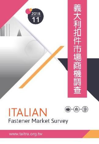 義大利扣件市場商機調查