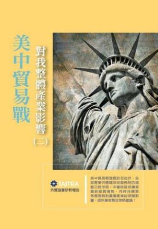 美中貿易戰對我整體產業影響(二)