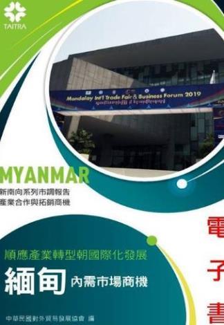 緬甸內需市場商機