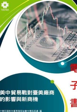 美中貿易戰對臺美廠商的影響與新商機