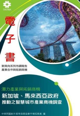 新加坡、馬來西亞政府推動之智慧城市產業商機調查