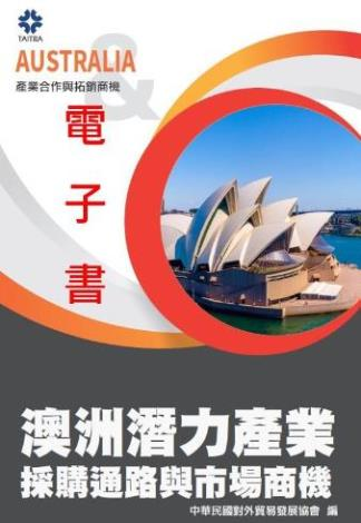 澳洲潛力產業採購通路與市場商機