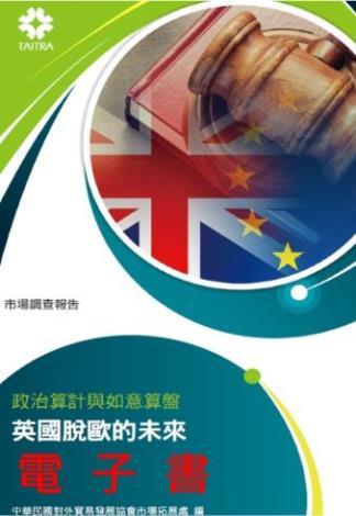 政治算計與如意算盤-英國脫歐的未來