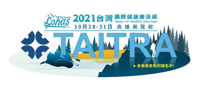 2021 Lohas Taiwan運動外銷新首選  參展商熱烈報名中!
