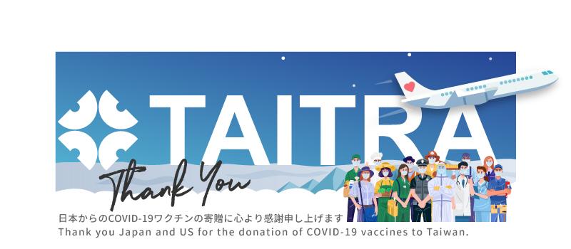 由衷感謝日本及美國捐贈COVID-19疫苗!