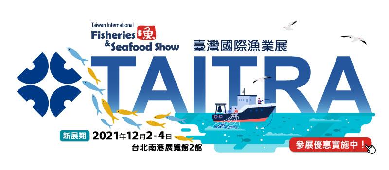 2021年臺灣國際漁業展(TIFSS)延期至12月2-4日舉辦,現在參展可享優惠,點擊了解!