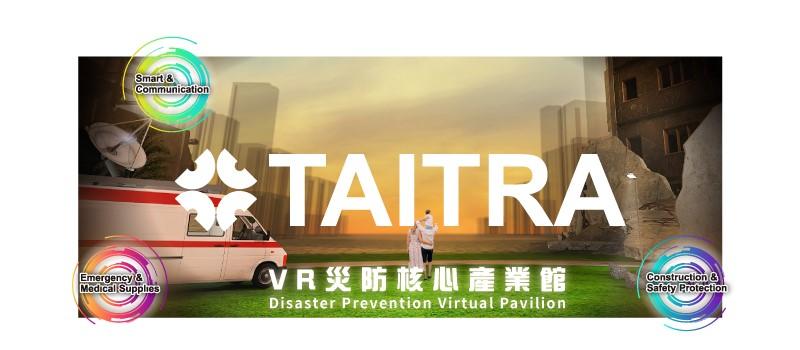 台灣經貿網「VR防災核心產業館」隆重推出,運用數位新科技,爭取全球曝光及商機,歡迎搶先觀看!