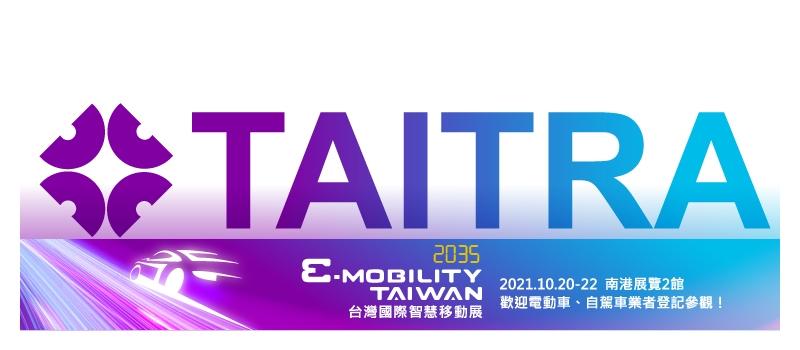 展覽匯集最新電動車、自駕車相關產品與技術,完整呈現台灣產業研發及製造實力,邀您蒞臨參觀,掌握智慧移動商機!