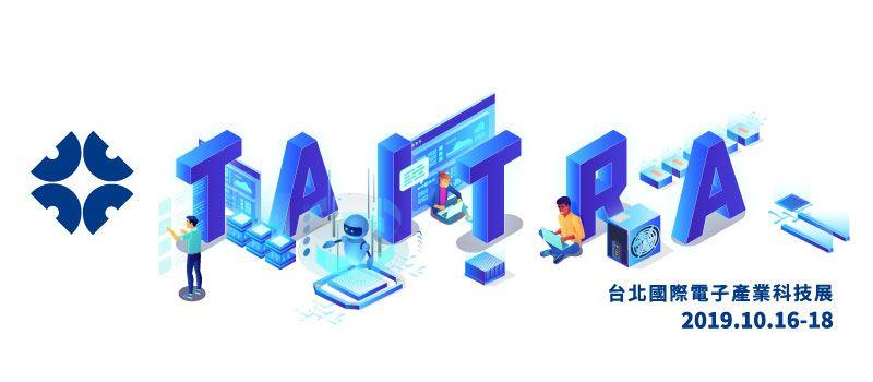 歡迎參觀台北國際電子產業科技展(TAITRONICS)!