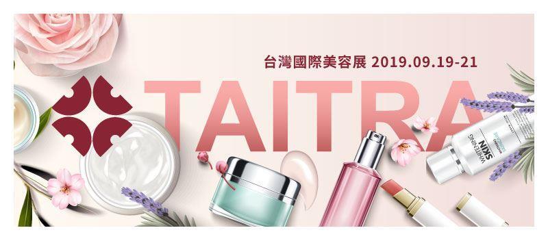 「2019台灣國際美容展」即將展開,敬邀蒞臨參觀!