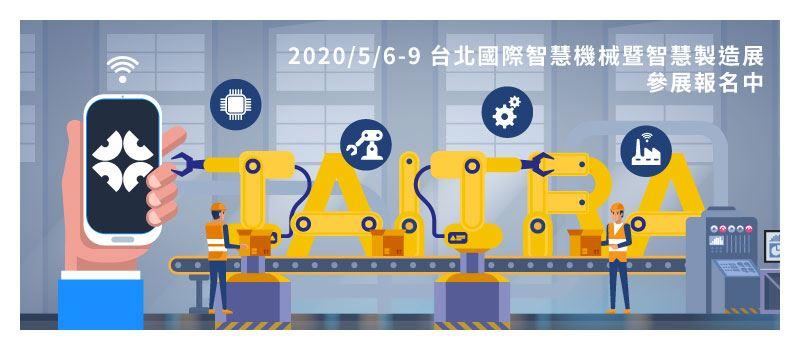 2020年「台北國際智慧機械暨智慧製造展 」參展報名中!