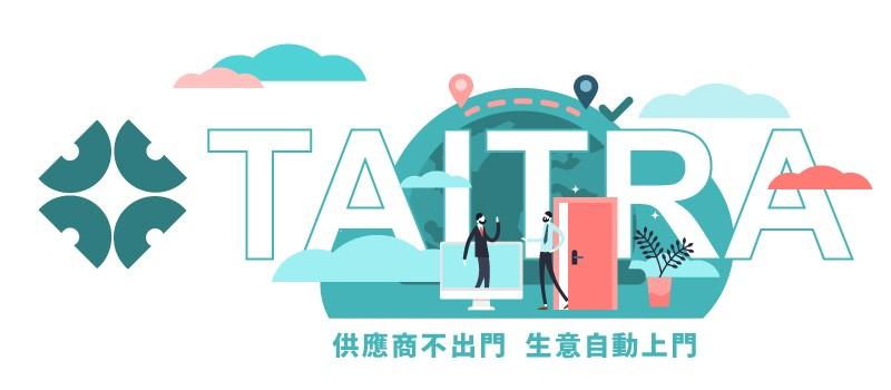防疫期間您的最佳選擇「台灣經貿網」