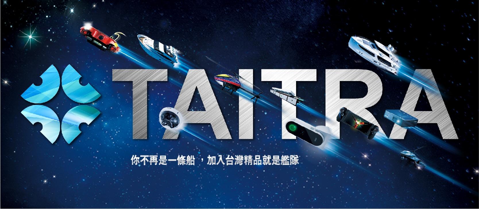 台灣精品是臺灣產業界的奧斯卡獎,3/16至6/22歡迎臺灣產業菁英踴躍報名!