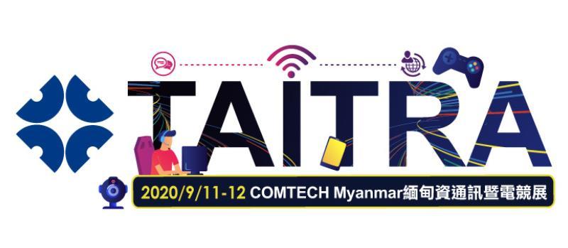 緬甸資通訊暨電競展(COMTECH Myanmar)